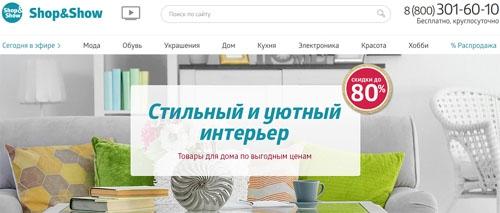 Интернет-магазин Шоп энд Шоу