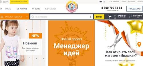 Интернет-магазин Ивашка