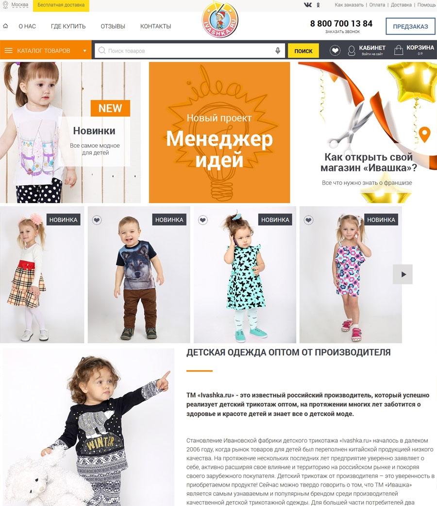 Детская одежда дешево от производителя с доставкой