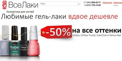 Интернет-магазин ВсеЛаки