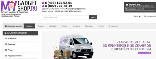 Интернет-магазин 3D MyGadgetShop