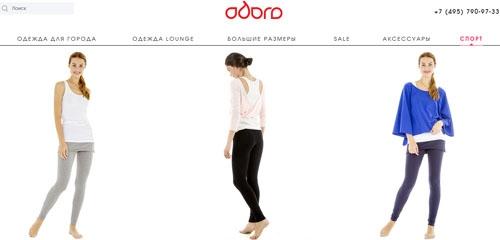 Интернет-магазин одежды Одоро