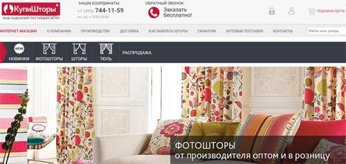 Интернет-магазин Купи шторы