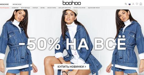Интернет-магазин Boohoo