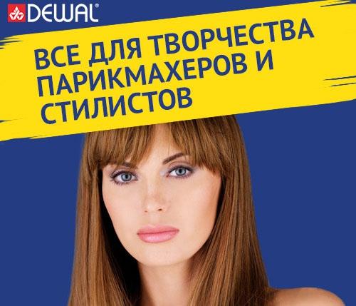 Интернет-магазин Деваль