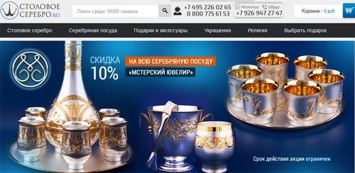 Интернет-магазин Столовое серебро