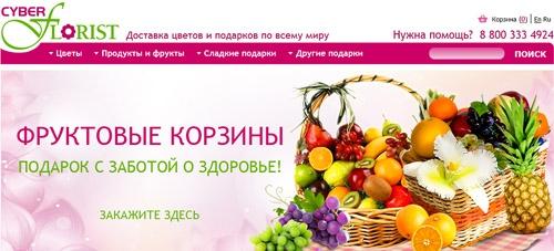 Интернет-магазин цветов Cyber Florist
