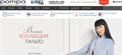 Интернет-магазин одежды Помпа