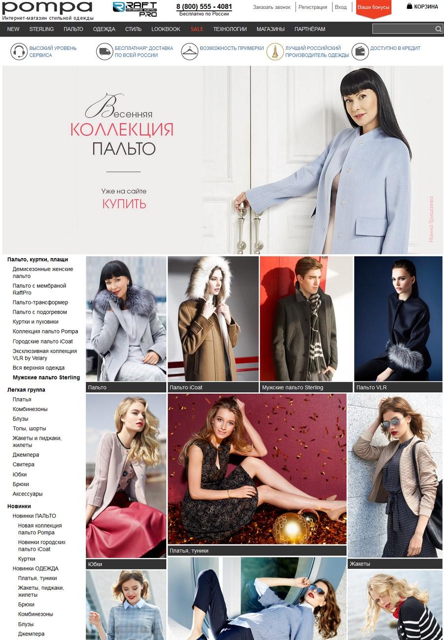 3300e9297011 Pompa - интернет-магазин женской одежды и пальто каталога ...