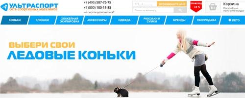 Хоккейный интернет-магазин Ультраспорт