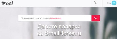 Интернет-магазин Smallhorse