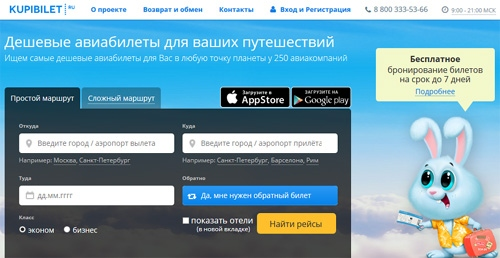 Сайт продажи авиабилетов Купибилет Ру