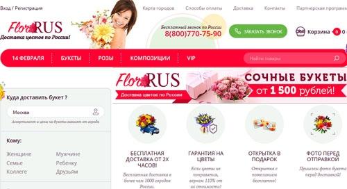 Интернет-магазин цветов Флоррус