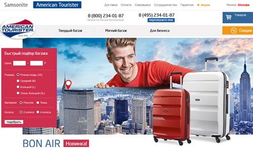 Сайт интернет-магазина чемоданов American Tourister
