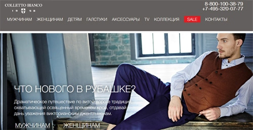 Интернет-магазин Колетто Бьянко