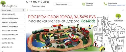 Детский интернет-магазин Kids4kids