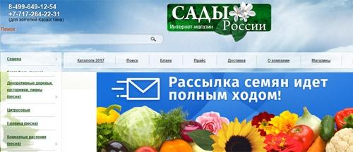 Интернет-магазин семян и саженцев Сады России