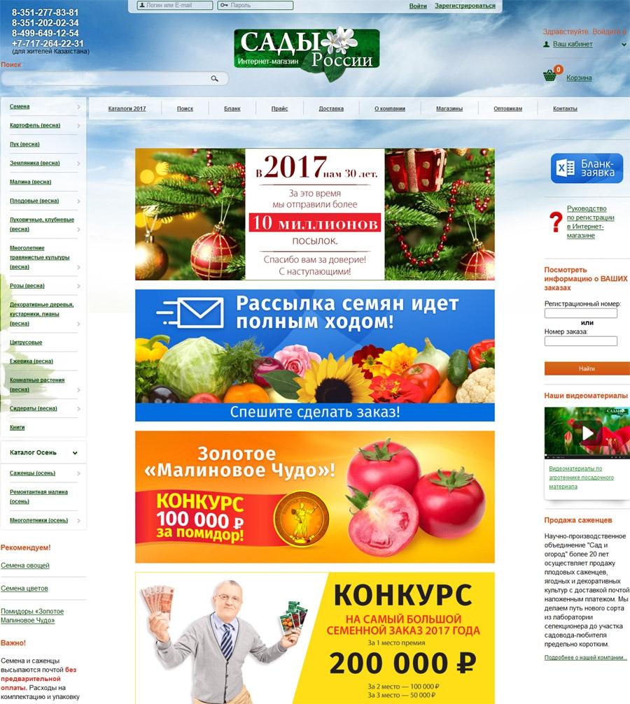 уход, реабилитация, интернет магазин семян сады россии челябинск штраф, если касса