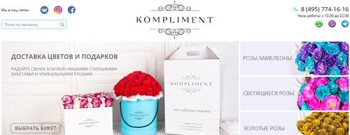 Интернет-магазин цветов Комплимент