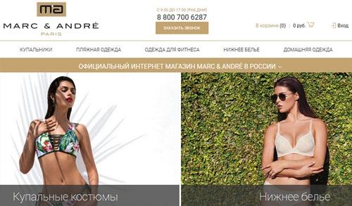 Интернет-магазин Marc Andre