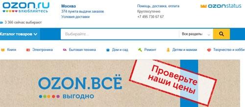 Интернет-магазин Озон Ру