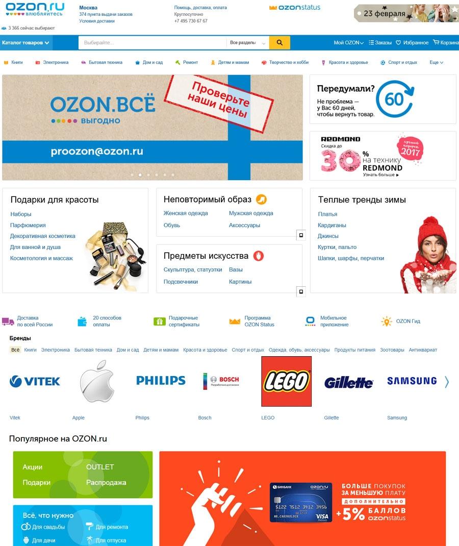 Озон Ру 🚩 интернет-магазин книг и товаров   официальный сайт Ozon Ru 3d7335bf185