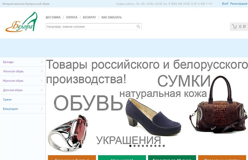 Купить Обувь Интернет Магазин