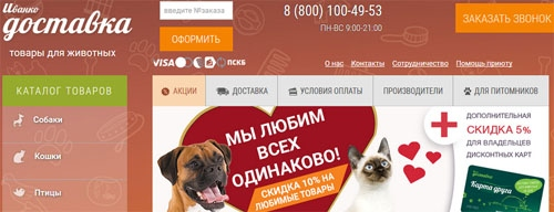 Интернет-магазин Иванко Доставка