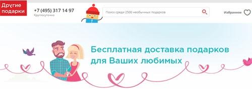 Интернет-магазин Другие подарки