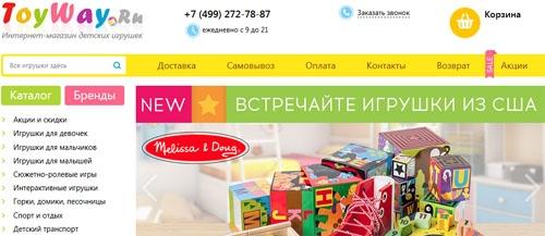Интернет-магазин игрушек Тойвей