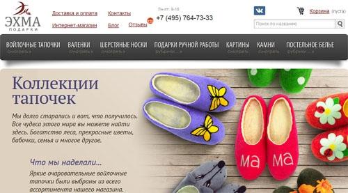 Интернет-магазин войлочных тапочек Эхма Подарки