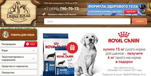 Интернет-магазин для животных Старая Ферма