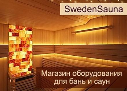 Интернет-магазин Шведен Сауна