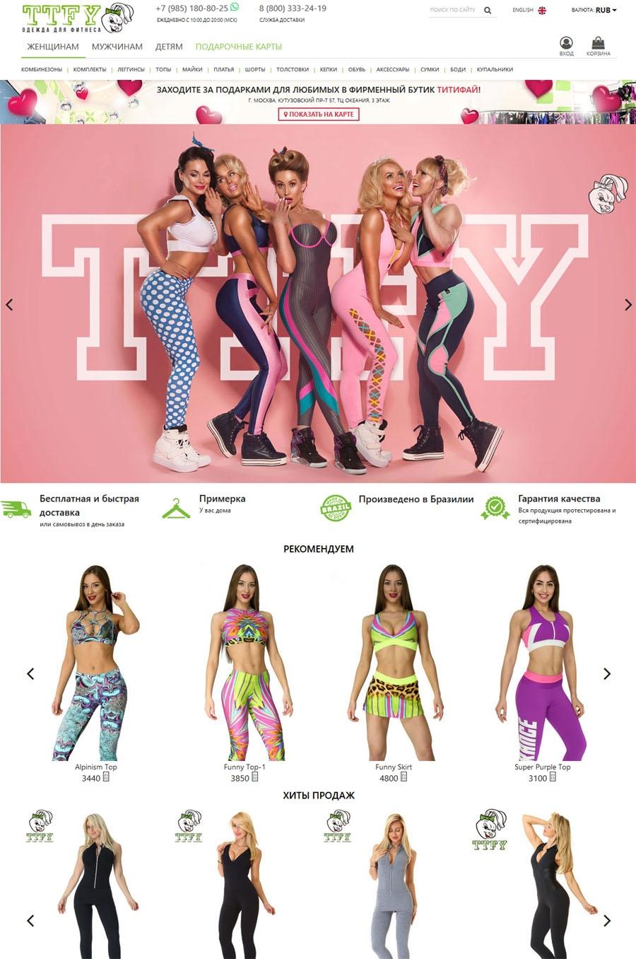 eff99896d88b TTFY - интернет-магазин одежды для фитнеса и спорта официального ...