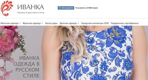 Интернет-магазин одежды Иванка
