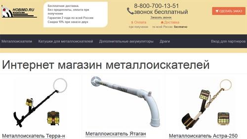 Интернет-магазин металлоискателей Hobimd