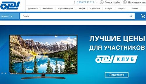 Компьютерный интернет-магазин Олди