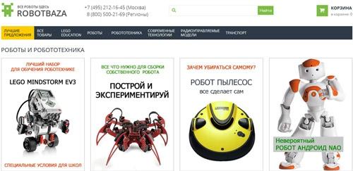 Интернет-магазин роботов Robotbaza