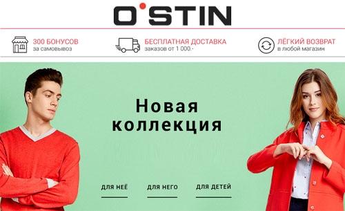 Интернет-магазин Остин
