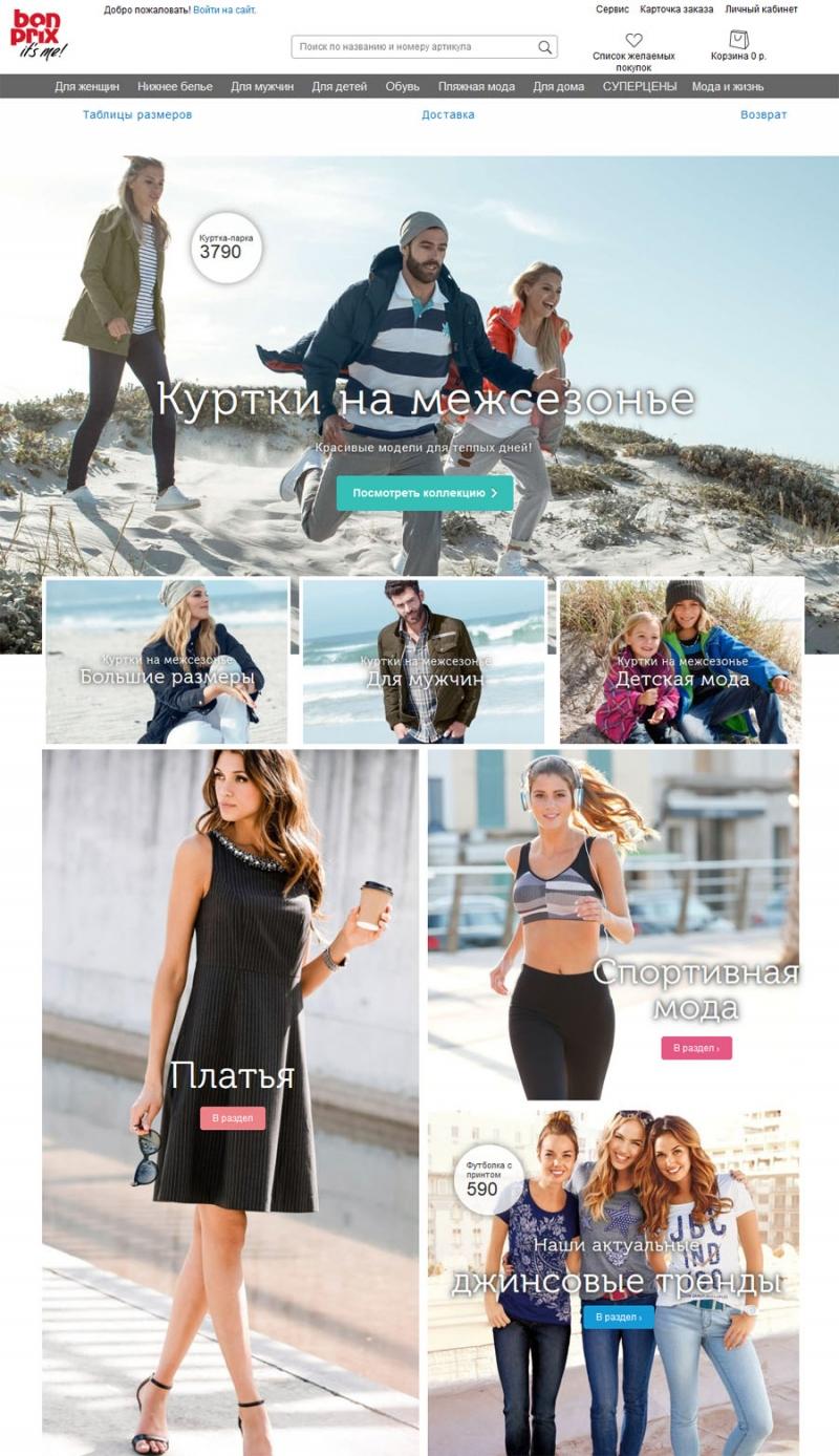 Интернет Магазин Женской Одежды Bonprix Доставка
