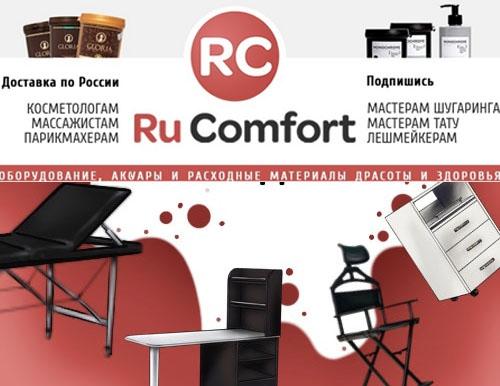 Интернет-магазин Рукомфорт