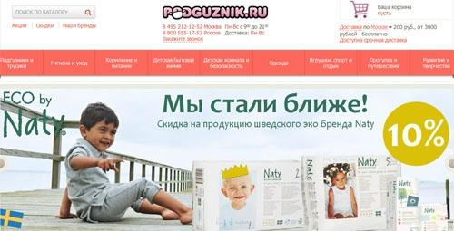 Интернет-магазин Подгузник Ру