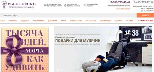 Vpodarok.ru - Интернет-магазин подарков