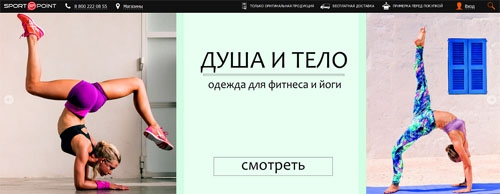 Спортивный интернет-магазин Sport Point