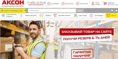 Интернет-магазин стройматериалов Аксон