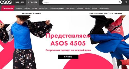 Интернет-магазин Асос
