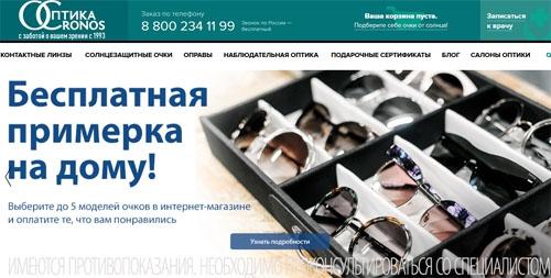 Интернет-магазин Оптика Кронос