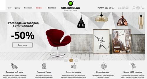 Интернет-магазин Cosmorelax