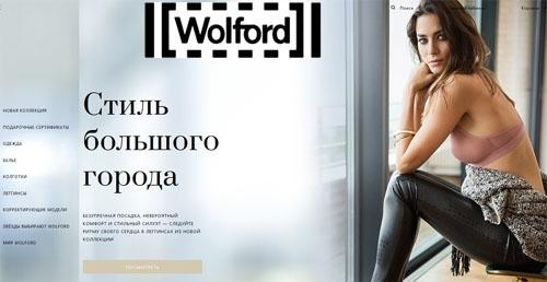 Интернет-магазин Волфорд