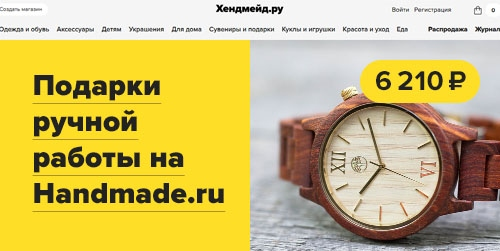 Интернет-магазин Хендмейд Ру